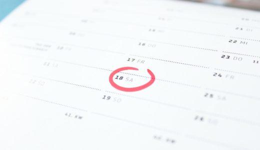 セミナーの日程の決め方【セミナー内容やターゲット別の日程】